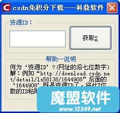 科鼎Csdn免积分 V2.0 绿色免费版
