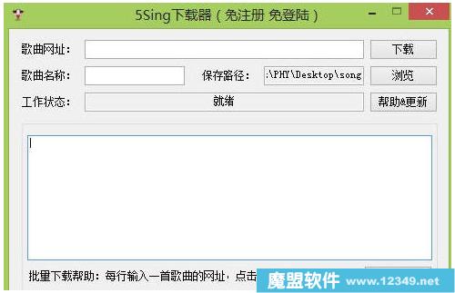 5Sing下载器 v1.1.0.6 绿色版