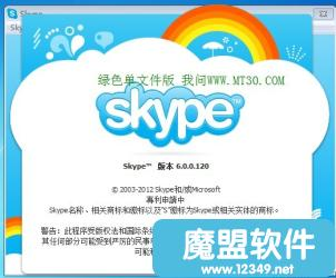 Skype官方国际版 6.0.0.120 Final绿色单文件版
