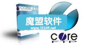 《FTP客户端程序》(Core FTP Pro )v2.2.1751汉化破解版软件界面
