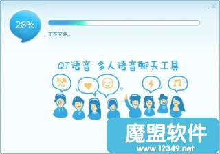 QT语音(腾讯多人语音聊天工具)V3.11.13.8566 官方最新版