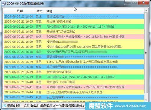 服务器监控(ServerM)V1.9.5绿色版操作日志几乎都有记录