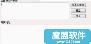 百度云盘下载真实地址提取器 v2.30 绿色版