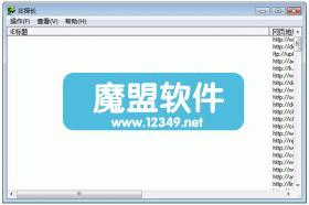 IE探长0.2.061.1中文绿色版浏览器记录查清理软件