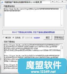 百度网盘下载地址批量获取助手 V3.3绿色去弹窗版