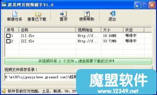 超易网页视频捕手(网页真实视频地址解析器)绿色版软件界面