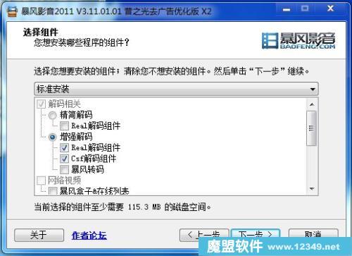 暴风影音3.11.01.01X2昔之光优化版(去广告去插件调整解码)