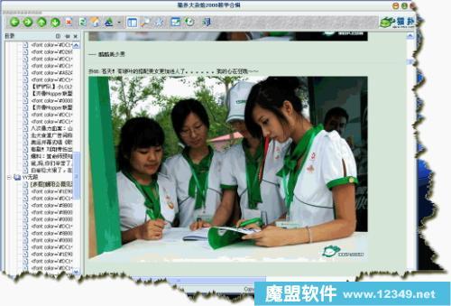 猫扑2008精华贴合集