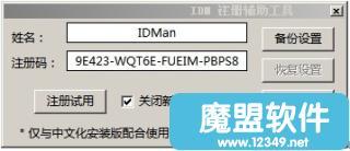 IDM注册机-IDM注册辅助工具软件界面