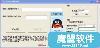 全自动投票软件刷票器