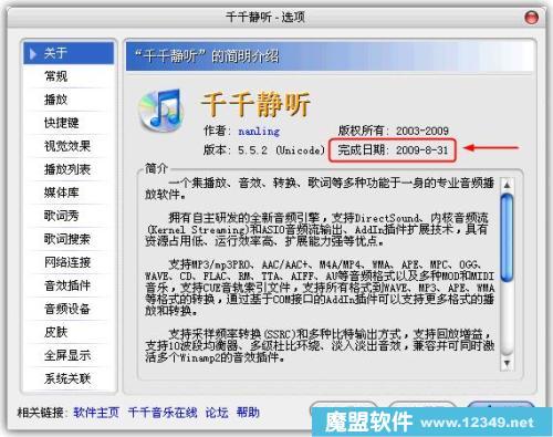 新屏蔽广告版千千静听5.5.2美化增强版(iTunes风格)