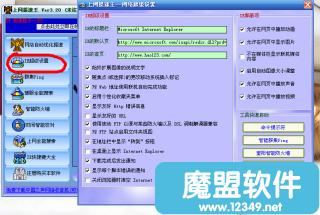 上网提速王v3.20无限制特别版含破解补丁