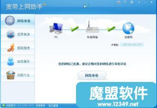 中国电信宽带上网助手|宽带上网助手6.0下载(中国电信上网故障处理工具)