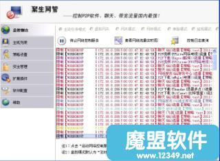 聚生网管局域网流量控制软件 网络流量监测软件(标准版)