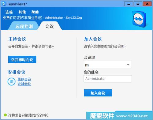 TeamViewer(远程控制软件)8.0.17396 单文件中文绿色版