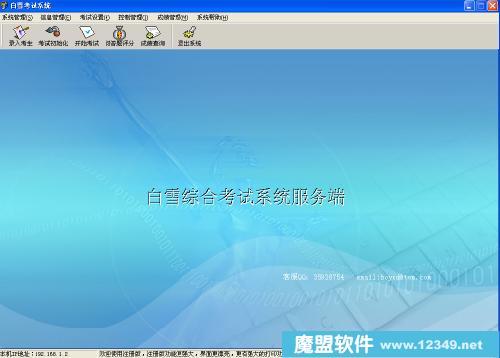 原创破解――白雪综合考试系统4.8