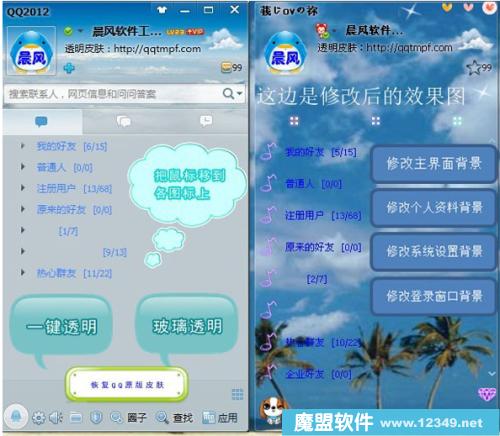 晨风QQ透明皮肤修改器2013 3.79 最新版
