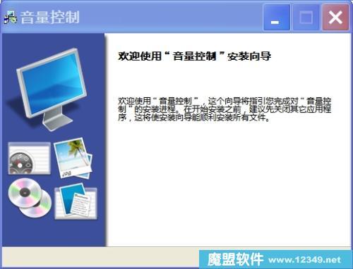 低音炮电脑音量控制器1.8绿色中文版